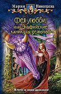 Мария Сергеевна Николаева -Фея любви, или Эльфийские каникулы демонов
