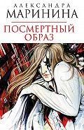 Александра Маринина -Посмертный образ