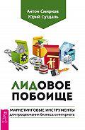 Юрий Суздаль -ЛИДовое побоище. Маркетинговые инструменты для продвижения бизнеса в интернете