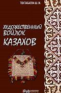 Шайзада Тохтабаева -Художественный войлок казахов