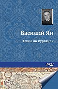 Василий Ян -Огни на курганах