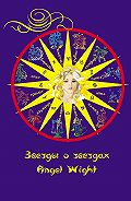 Angel Wight -Звезды озвездах