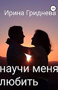 Ирина Гриднева -Научи меня любить