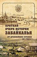 Владимир Андриевич -Краткий очерк истории Забайкалья. От древнейших времен до 1762 г.