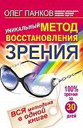 Олег Панков - Уникальный метод восстановления зрения. Вся методика в одной книге