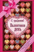 Татьяна Луганцева -С праздником! Валентинов день (сборник)