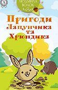 Людмила Волок -Пригоди Лапунчика та Хрюндика