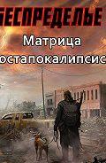 Соломон Фенрир - Беспределье-I. Матрица постапокалипсиса