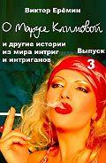 В. Н. Еремин - О Марусе Климовой и другие истории из мира интриг и интриганов