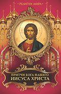 Владимир Бутромеев, В. Бутромеев - Притчи Бога нашего Иисуса Христа