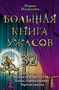 Мария Некрасова - Ведьма со второго этажа