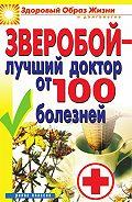 Екатерина Геннадьевна Капранова -Зверобой – лучший доктор от 100 болезней