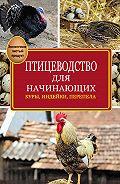Эдуард Иванович Бондарев -Птицеводство для начинающих