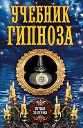 Антонина Соколова - Учебник гипноза