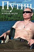 Андрей Иванович Колесников -Путин. Стерх всякой меры
