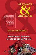 Елена Арсеньева - Коварные алмазы Екатерины Великой