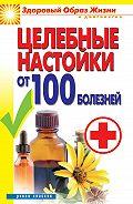С. В. Филатова - Целебные настойки от 100 болезней