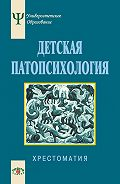 Коллектив Авторов, Наталия Белопольская - Детская патопсихология. Хрестоматия