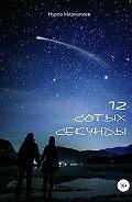 Нурса Миркалиев -12 сотых секунды