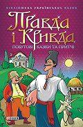 Сборник -Правда і Кривда: Побутові, моралізаторські казки та притчі