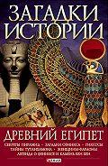 М. П. Згурская - Древний Египет