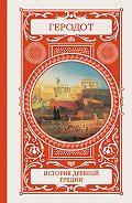 Геродот - История Древней Греции