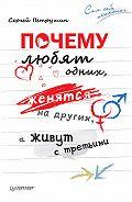 Сергей Петрушин -Почему любят одних, женятся на других, а живут с третьими