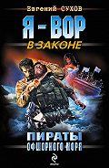 Евгений Сухов - Пираты офшорного моря