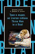 Джером К. Джером - Трое в лодке, не считая собаки / Three Men in a Boat (to Say Nothing of the Dog)