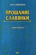 Олег Свешников - ПРОЩАНИЕ СЛАВЯНКИ. Книга 2