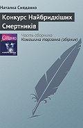 Наталка Сняданко -Конкурс Найбридкіших Смертників