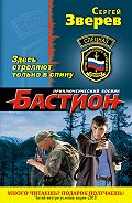 Сергей Зверев - Здесь стреляют только в спину