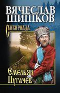 Вячеслав Шишков - Емельян Пугачев. Книга вторая