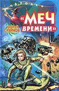 Сергей Сухинов - «Меч времени»
