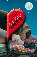 Редьярд Киплинг -Клеймо зверя (сборник)
