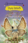 Татьяна Луганцева -Попугай – птичка райская