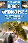 Антон Шаганов -Ловля карповых рыб – 2