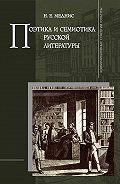 Н. Е. Меднис -Поэтика и семиотика русской литературы