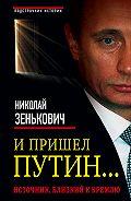 Николай Зенькович - И пришел Путин… Источник, близкий к Кремлю