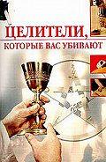Олеся Пухова - Целители, которые вас убивают