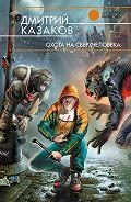 Дмитрий Казаков - Охота на сверхчеловека