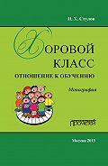 Игорь Стулов -Хоровой класс. Отношение к обучению