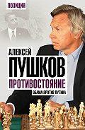 Алексей Пушков - Противостояние. Обама против Путина