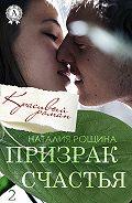 Наталия Рощина - Призрак счастья