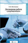 Е. В. Шестакова -Договорная работа «упрощенцев»