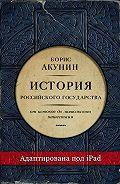 Борис Акунин - Часть Европы. История Российского государства. От истоков до монгольского нашествия (адаптирована под iPad)