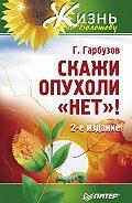 ГеннадийГарбузов - Скажи опухоли «нет»!