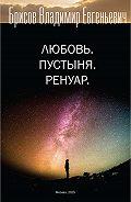 Владимир Брисов -Любовь. Пустыня. Ренуар