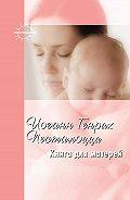 Иоганн Генрих Песталоцци -Книга для матерей. Избранное