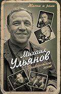 Михаил Александрович Ульянов -Приворотное зелье